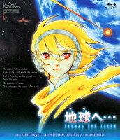 地球へ…【Blu-ray】