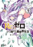 Re:ゼロから始める異世界生活 第三章 Truth of Zero 9
