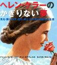 ヘレン・ケラのかぎりない夢 見る・聞く・話す・読む・書く・学ぶ夢に挑戦した生涯  ドリン・ラパポト