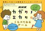NHKカガクノミカタくらべてみるゲーム 質問して比べる動物当てっこカードゲーム ([バラエティ]) [ 加納圭 ]
