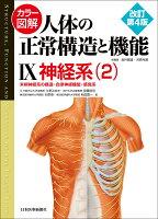 カラー図解 人体の正常構造と機能〈9〉神経系(2)