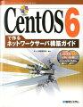 CentOS 6で作るネットワークサーバ構築ガイド