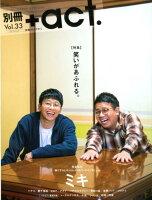 別冊+act.(Vol.33)