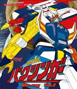 銀河烈風バクシンガー Vol.2【Blu-ray】画像