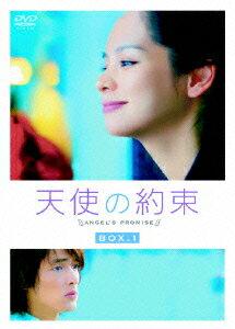 【送料無料】天使の約束 DVD-BOX1 [ ビビアン・スー ]