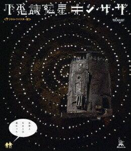 不思議惑星キン・ザ・ザ≪デジタル・リマスター版≫【Blu-ray】