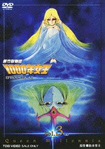 新竹取物語 1000年女王 Vol.3<完>画像
