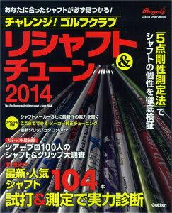 【楽天ブックスならいつでも送料無料】チャレンジ!ゴルフクラブ リシャフト&チューン2014 [ ...