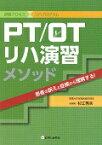 PT/OTリハ演習メソッド 評価プロセス×リハプログラム [ 杉江秀夫 ]