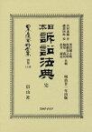 日本訴訟法典 完 (日本立法資料全集別巻 1140) [ 名村 泰蔵 ]