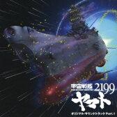 アニメ「宇宙戦艦ヤマト2199」オリジナル・サウンドトラック Part.1 [ (アニメーション) ]