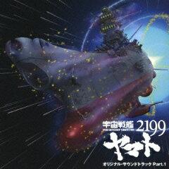 【送料無料】アニメ「宇宙戦艦ヤマト2199」オリジナル・サウンドトラック Part.1 [ (アニメーシ...