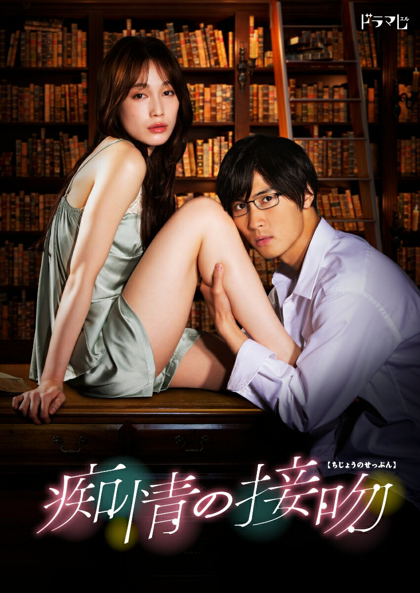 痴情の接吻 Blu-ray BOX【Blu-ray】