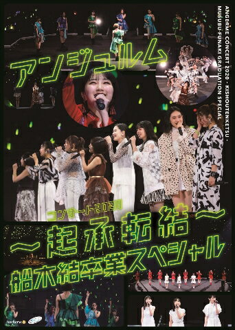 アンジュルム コンサート2020 ~起承転結~ 船木結卒業スペシャル