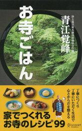 7/14 『世界一受けたい授業』で紹介!