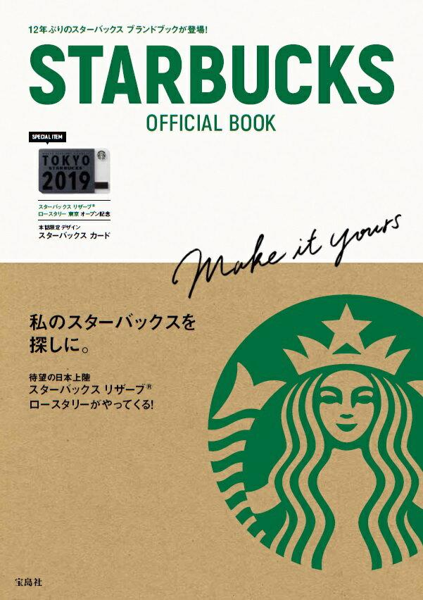 ドリンク・お酒, その他 STARBUCKS OFFICIAL BOOK