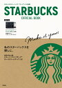 STARBUCKS OFFICIAL BOOK ([バラエティ])