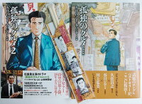 【特典・「五郎箸」付き!】「孤独のグルメ」全2巻セット