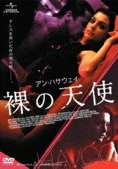 【送料無料】【DVD3枚3000円5倍】アン・ハサウェイ/裸の天使 [ アン・ハサウェイ ]