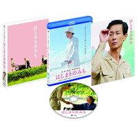 はじまりのみち【Blu-ray】