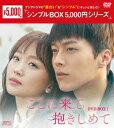 ここに来て抱きしめて DVD-BOX1 [ チャン・ギヨン ]