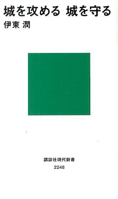 「城を攻める城を守る」の表紙