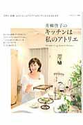 【送料無料】青柳啓子のキッチンは私のアトリエ
