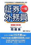 証券外務員一種合格のためのトレーニング新装版第2版 日本証券業協会「外務員資格試験」対応 [ 嶋田浩至 ]