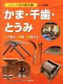 シリーズ昔の農具(2)