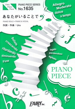 あなたがいることで PIANO SOLO・PIANO & VOCAL (PIANO PIECE SERIES)