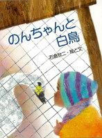 【バーゲン本】のんちゃんと白鳥