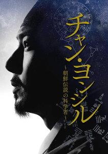 『チャン・ヨンシル~朝鮮伝説の科学者~』