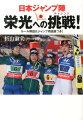 日本ジャンプ陣栄光への挑戦!