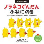 ノラネコぐんだん ふねにのる Noraneko Gundan's going on board!
