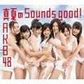 真夏のSounds good !(通常盤Type-B CD+DVD)