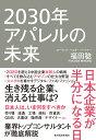 2030年アパレルの未来 日本企業が半分になる日 [ 福田 稔 ]