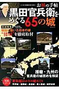 【楽天ブックスならいつでも送料無料】黒田官兵衛をめぐる65の城