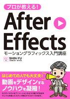 9784800712486 - 2021年Adobe After Effectsの勉強に役立つ書籍・本