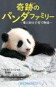 奇跡のパンダファミリー~愛と涙の子育て物語~ (小学館ジュニア文庫) [ NHK