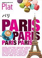 01 地球の歩き方 Plat パリ