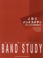 JBC バンドスタディ JBC バンドスタディ パートブック フルート/ピッコロ