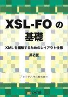 【POD】XSL-FOの基礎 - XMLを組版するためのレイアウト仕様 第2版