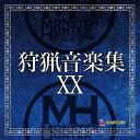 モンスターハンター 狩猟音楽集XX [ (ゲーム・ミュージック) ]