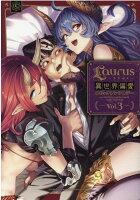 Laurus(ラウルス)異世界偏愛コミックアンソロジー Vol.3(3)