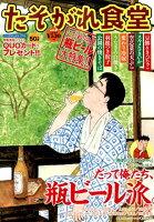 たそがれ食堂(vol.7)