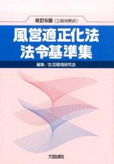 風営適正化法・法令基準集改訂6版 三段対照式 [ 生活環境研究会(1999) ]