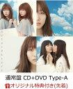【楽天ブックス限定先着特典】センチメンタルトレイン (通常盤 CD+D...