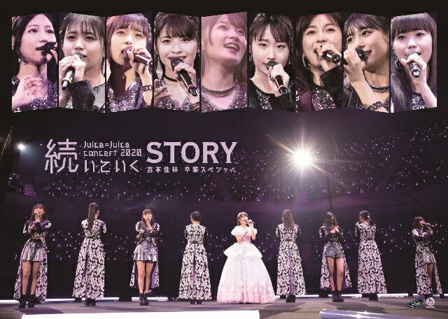 Juice=Juice コンサート2020 ~続いていくSTORY~ 宮本佳林卒業スペシャル