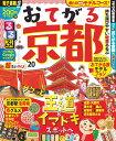 るるぶおてがる京都'20 超ちいサイズ (るるぶ情報版地域小型) - 楽天ブックス