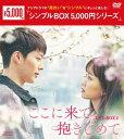 ここに来て抱きしめて DVD-BOX2 [ チャン・ギヨン ]